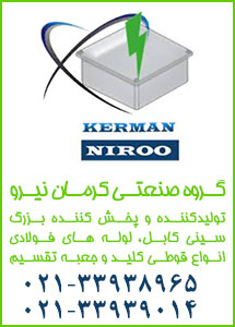 شرکت کرمان نیرو تهران