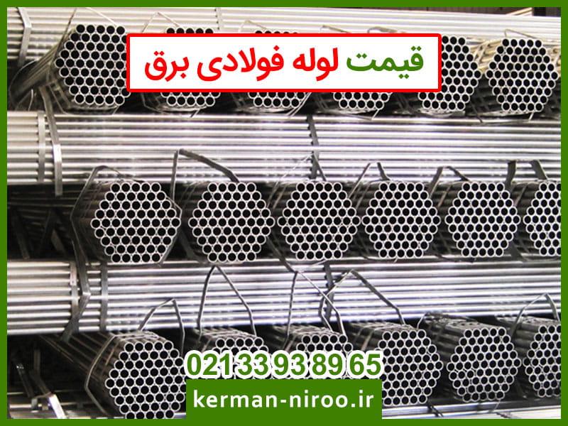 قیمت خرید لوله فولادی برق تولید کننده