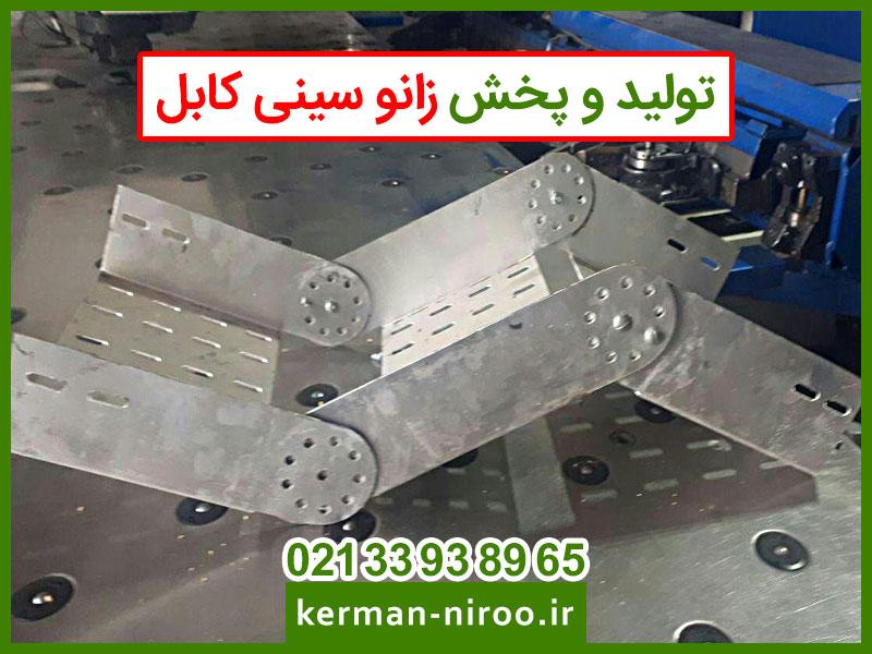 قیمت خرید زانو سینی کابل تولید کننده