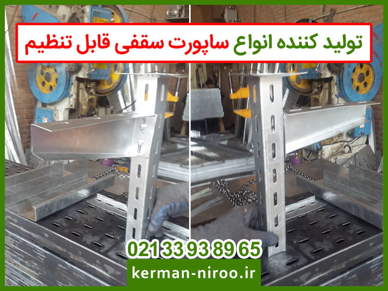 قیمت خرید ساپورت سقفی قابل تنظیم فروش سینی کابل