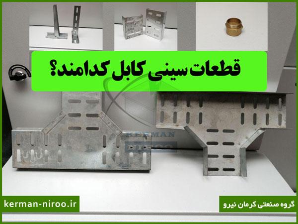 اتصالات سینی کابل برق