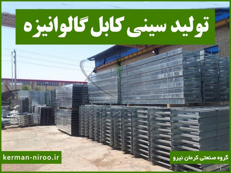 سینی کابل قیمت