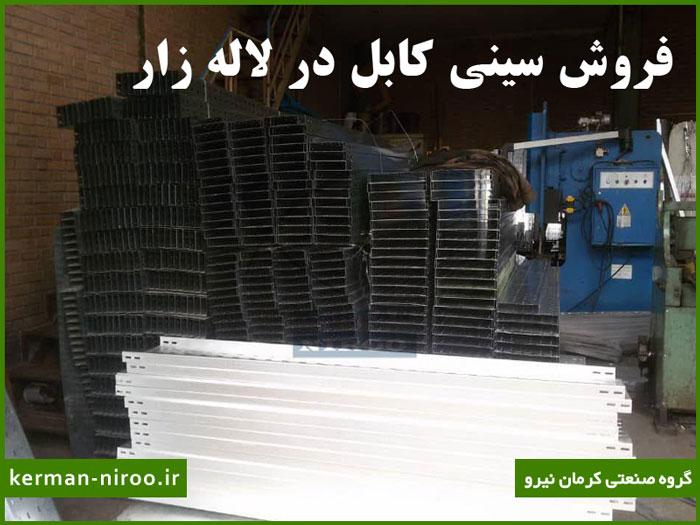 فروش سینی کابل لاله زار
