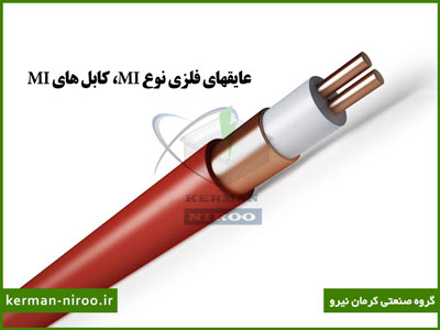 کابل مخصوص سینی کابل گالوانیزه گرم
