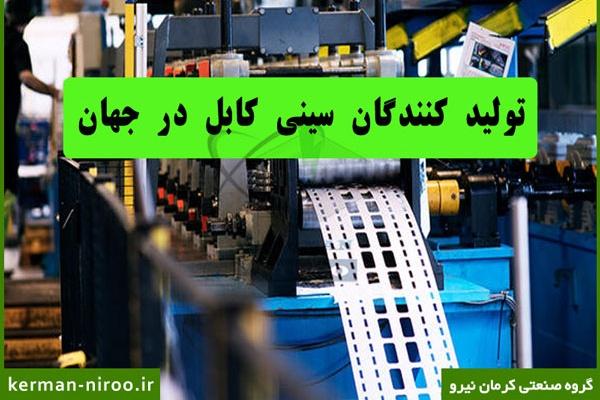 تولید کنندگان سینی کابل در جهان