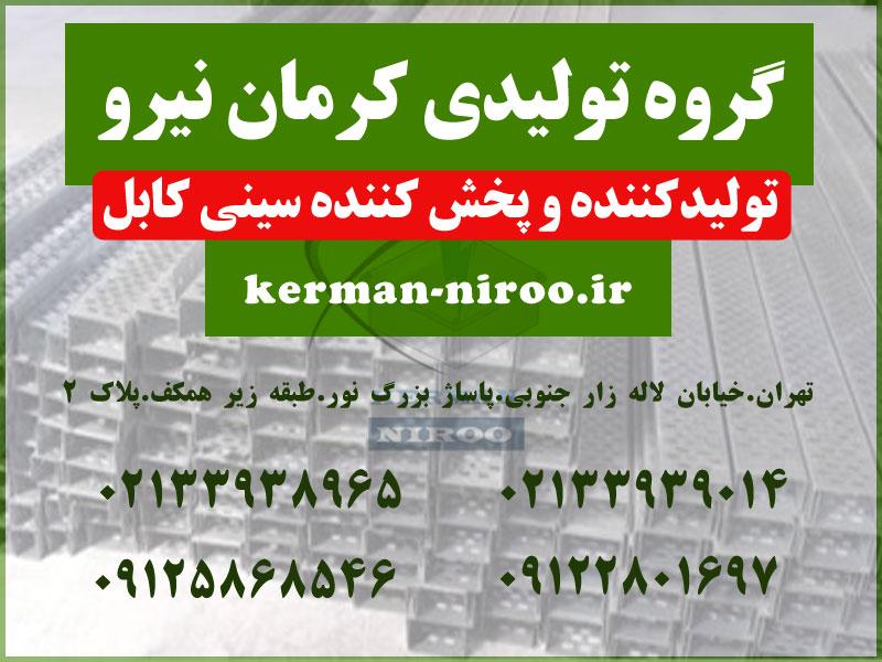 کرمان نیرو تولید کننده سینی کابل گالوانیزه گرم