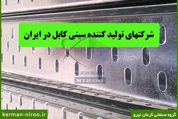 شرکت های تولید کننده سینی کابل در ایران
