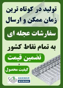 سینی کابل بنر کرمان نیرو