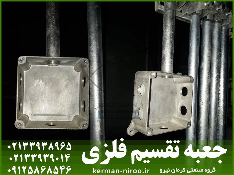 تولید جعبه تقسیم فلزی برق