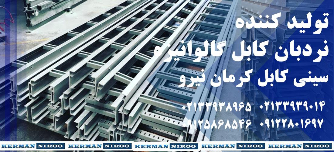 قیمت سینی کابل گالوانیزه تولیدی کرمان نیرو