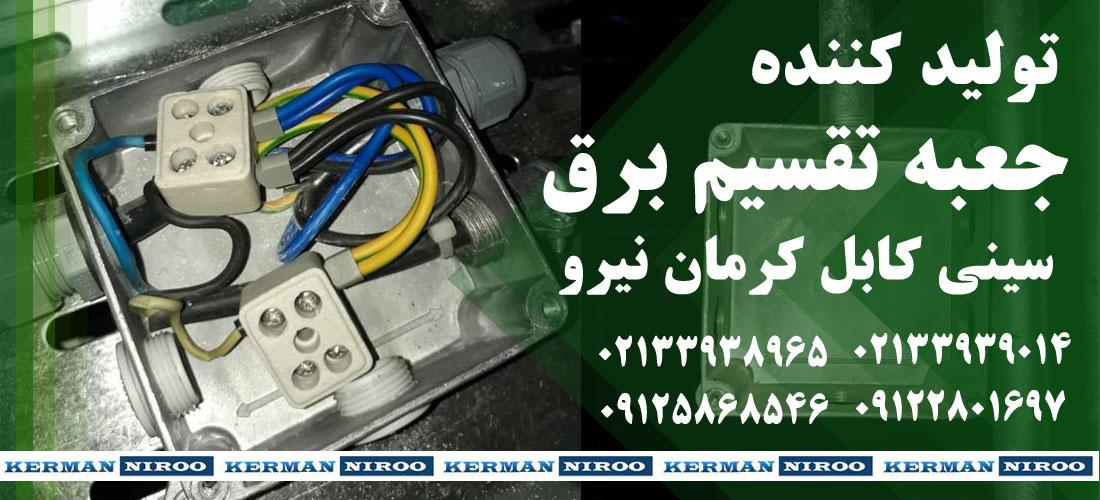 تولید جعبه تقسیم فلزی برق رو کار و توکار