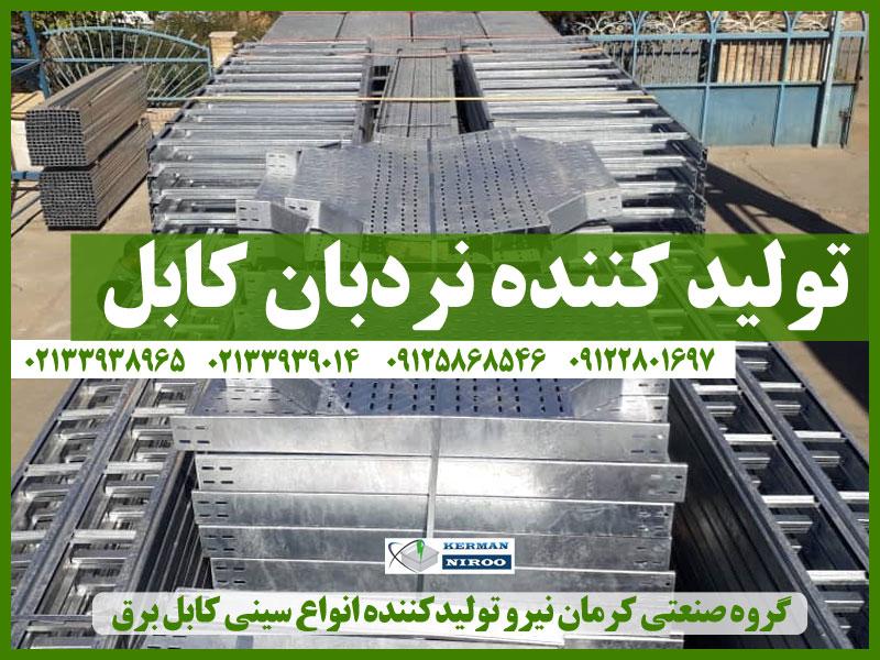 کرمان نیرو تولید مننده نردبان کابل گالوانیزه