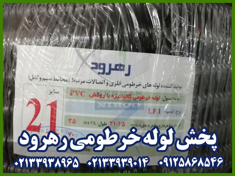 قیمت پخش لوله خرطومی رهرود